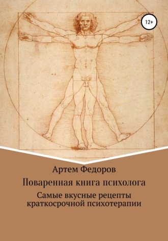 Артем Федоров, Поваренная книга психолога