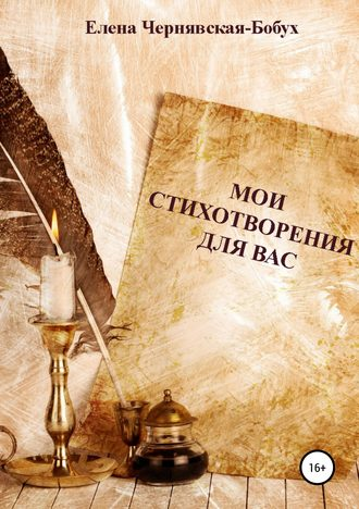 Елена Чернявская-Бобух, Мои стихотворения для Вас