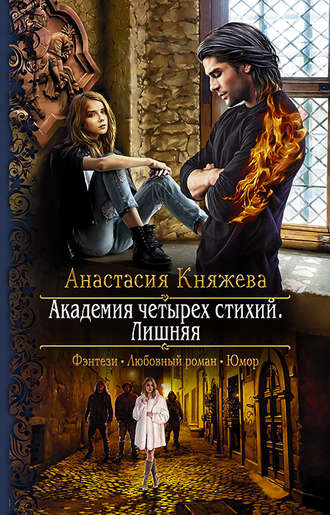 Анастасия Княжева, Академия четырёх стихий. Лишняя