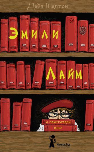 Дейв Шелтон, Эмили Лайм и похитители книг