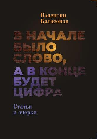 Валентин Катасонов, В начале было Слово, а в конце будет цифра.