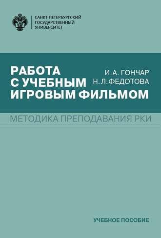 Ирина Гончар, Нина Федотова, Работа с учебным игровым фильмом