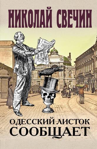 Николай Свечин, Одесский листок сообщает