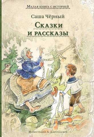 Саша Чёрный, Сказки и рассказы
