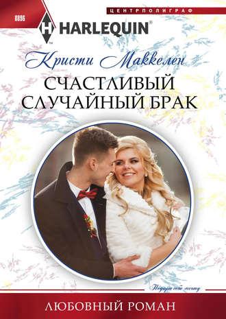 Кристи Маккеллен, Счастливый случайный брак