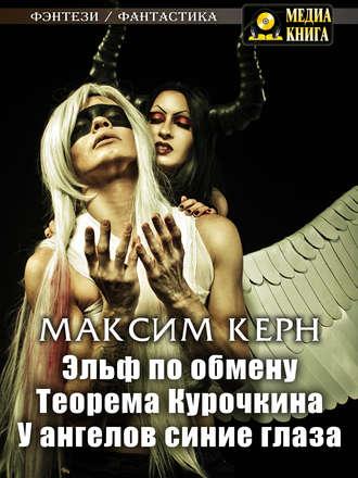 Максим Керн, Эльф по обмену. Теорема Курочкина. У ангелов синие глаза