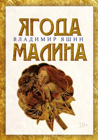 Владимир Яшин, Ягода малина