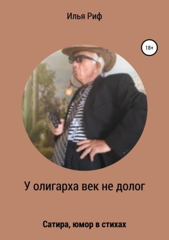 Илья Риф, У олигарха век не долог…