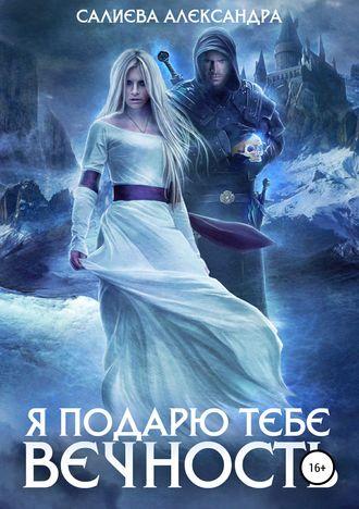 Александра Салиева, Я подарю тебе вечность