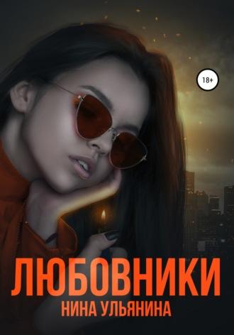 Нина Ульянина, Любовники