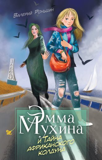 Валерий Роньшин, Эмма Мухина и Тайна африканского колдуна