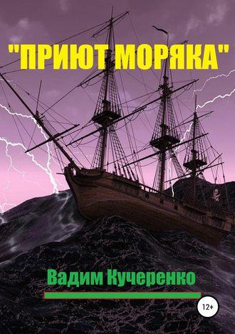Вадим Кучеренко, «Приют моряка»