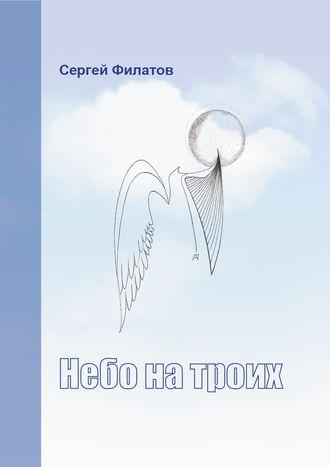 Сергей Филатов, Небо на троих (сборник)