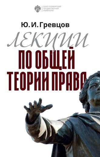 Юрий Гревцов, Лекции по общей теории права