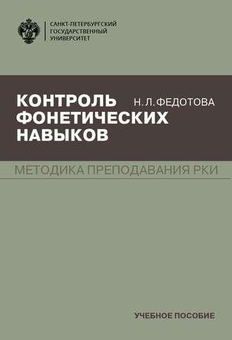Нина Федотова, Контроль фонетических навыков