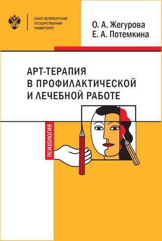 Екатерина Потемкина, Оксана Жегурова, Арт-терапия в профилактической и лечебной работе