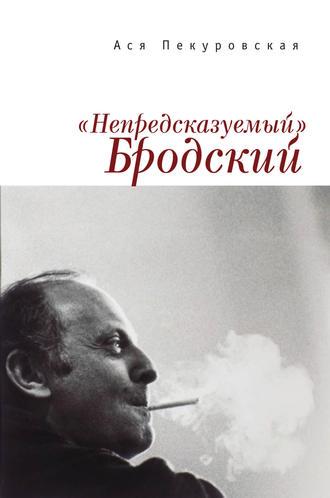 Ася Пекуровская, «Непредсказуемый» Бродский (из цикла «Laterna Magica»)