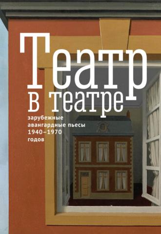 Альбер Камю, Дэвид Мэмет, Театр в театре. Зарубежные авангардные пьесы 1940–1970-х годов