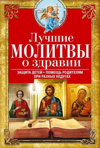 Сборник, Вера Светлова, Лучшие молитвы о здравии. Надежная помощь при разных недугах