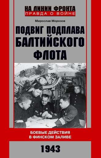 Мирослав Морозов, Подвиг подплава Балтийского флота. Боевые действия в Финском заливе. 1943 г.