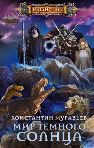 Константин Муравьёв, Мир Тёмного солнца