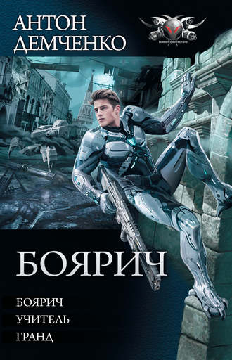 Антон Демченко, Боярич: Боярич. Учитель. Гранд