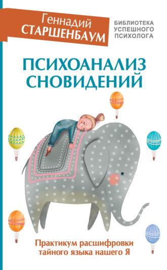 Геннадий Старшенбаум, Психоанализ сновидений. Практикум расшифровки тайного языка нашего Я