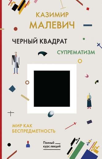 Казимир Малевич, Черный квадрат. Мир как беспредметность