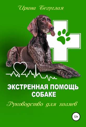 Ирина Безуглая, Экстренная помощь собаке. Руководство для хозяина