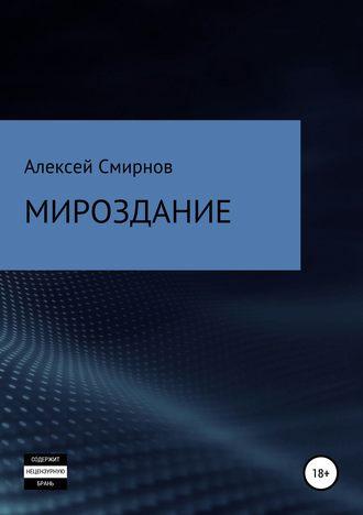 Алексей Смирнов, Мироздание