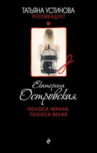 Екатерина Островская, Полоса черная, полоса белая