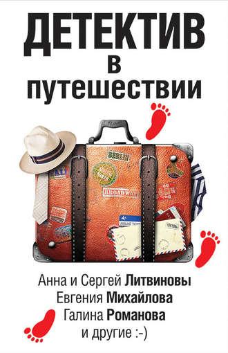 Евгения Михайлова, Екатерина Неволина, Детектив в путешествии (сборник)