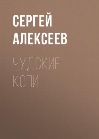 Сергей Алексеев, Чудские копи