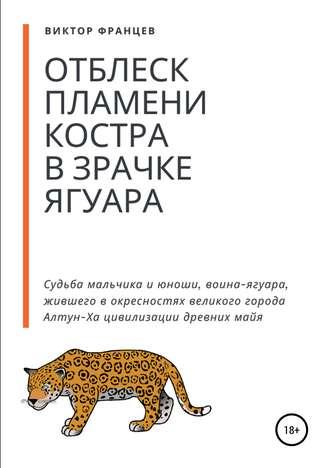 Виктор Францев, Отблеск пламени костра в зрачке ягуара