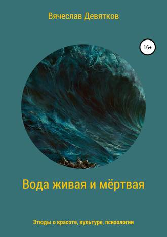 Вячеслав Девятков, Вода живая и мёртвая