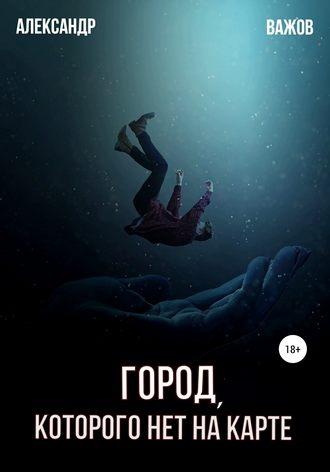 Александр Важов, Город которого нет на карте