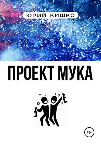 Юрий Кишко, Проект «Мука»