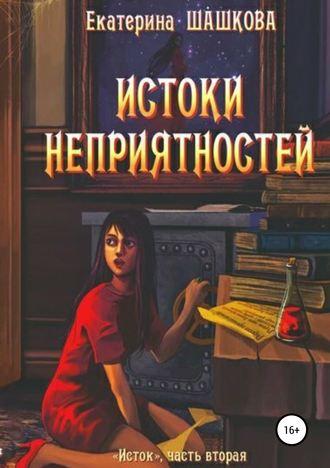 Екатерина Шашкова, Истоки неприятностей