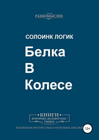 Солоинк Логик, Белка в колесе