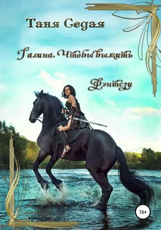 Таня Седая, Галина. Чтобы выжить