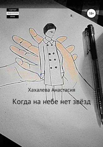 Анастасия Хахалева, Когда на небе нет звёзд