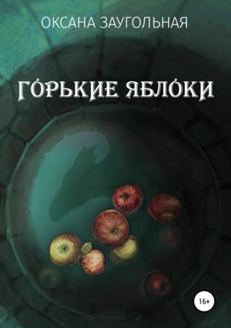 Оксана Заугольная, Горькие яблоки