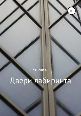 Имя Ежевика, Двери лабиринта