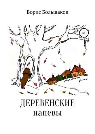 Борис Большаков, Деревенские напевы