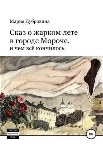 Мария Дубровина, Сказ о жарком лете в городе Мороче, и чем всё кончилось