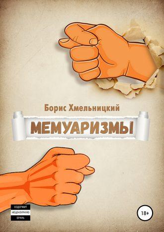 Борис Хмельницкий, Мемуаризмы