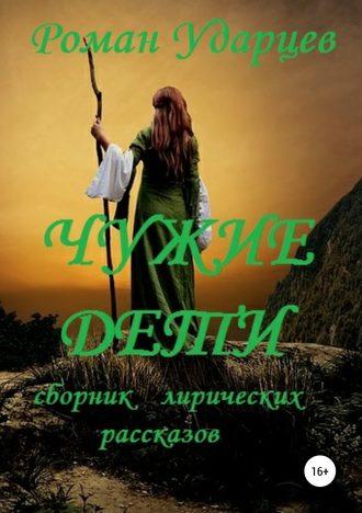Роман Ударцев, Чужие дети. Сборник лирических рассказов