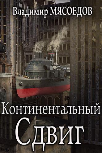 Владимир Мясоедов, Континентальный сдвиг