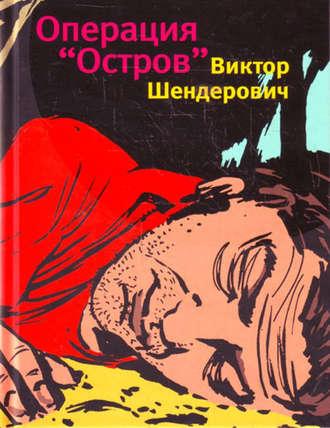 Виктор Шендерович, Операция «Остров»
