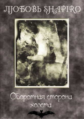 Любовь Шапиро, Оборотная сторона холста